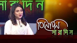 Binodon Sharadin Addabazi Mehjabin Chowdhury