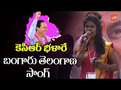 Xxx Mp4 Telangana Singer Sandya Songs Performance At TRS Pragati Nivedana Sabha Kongara Kalan YOYO TV 3gp Sex