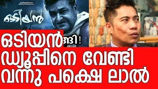 Mohanlal or Dupe -  Odiyan Fight scenes latest update