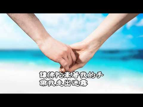 � �陀� 著我的手