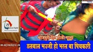 2014 दलबाला भउजी हो भरल बा पिचकारी  | New Bhojpuri Hot Holi Song | Jitendra, Khushboo Uttam