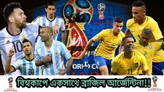 ২০১৮ বিশ্বকাপের ড্র!! বিশ্বকাপে এক পাত্রে ব্রাজিল ও আর্জেন্টিনা!! কোন দল সেরা??   FIFA WC2018