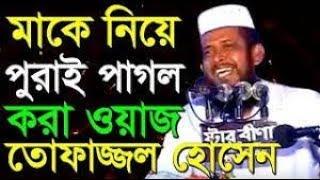 দুঃখীনি মায়ের সেবা   Tofazzol Hussain   Bangla  Waz   2018