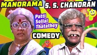 Manorama | SS Chandran | Comedy Scenes | Part 3 | Paatti Sollai Thattathe Tamil Movie Comedy Scenes