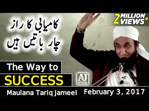 The Way to Success Latest New Bayan by Maulana Tariq Jameel 3 Feb 2017