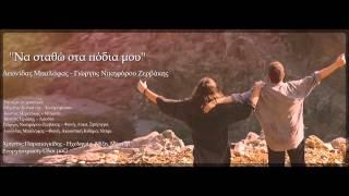 '' Να σταθώ στα πόδια μου '' ( Μόνο το τραγούδι ) Λεωνίδας Μπαλάφας – Γιώργος Νικηφόρου Ζερβάκης