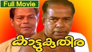 Malayalam Full Movie | Kattukuthira Full Movie | Ft. Thilakan, Innocent,  Vineeth