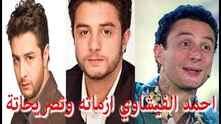 احمد الفيشاوي ازماته وتصريحاتة المثيرة للجدل - قصة حياة المشاهير