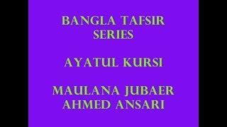 bangla tafsir series tafsir of ayatul kursi maolana jubaer ahmad ansari