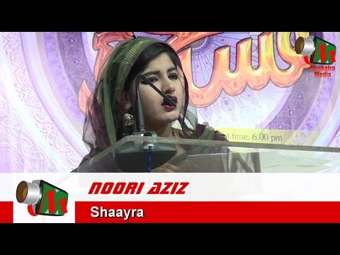 Noori Aziz Kalina Mumbai Mushaira Con. SALMAN SHAIKH 09 04 2016 Mushaira Media