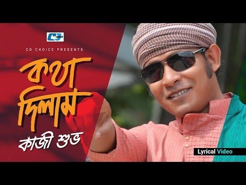 Xxx Mp4 Kotha Dilam Kazi Shuvo Arfin Rumey Anurup Aich Official Lyrical Video Bangla Hit Song 3gp Sex