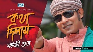 Kotha Dilam | Kazi Shuvo | Arfin Rumey | Anurup Aich | Official Lyrical Video | Bangla Hit Song