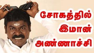 சோகத்தில் இமான் அண்ணாச்சி - Imman Annachi - Tamil Cinema News