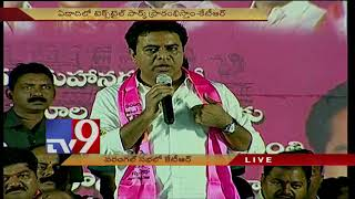 Modern cricket stadium in Warangal, announces KTR - TV9