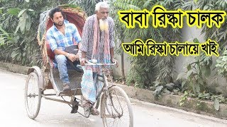 বাবা আমি রিস্কা চালিয়ে খাই Heart Touching New Bangla Short Film  2018 By Azaira Tv