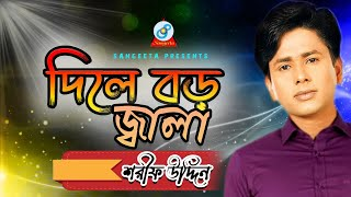 Dile Boro Jala -  Sharif Uddin - Full Video Song