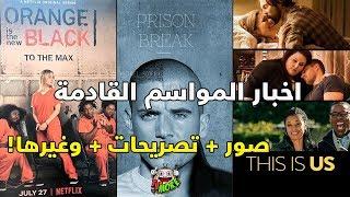 أخبار و صور جديدة ! - المواسم القادمة لـ Prison Break + This is Us + OITNB
