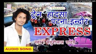 Patna - indore Train Hadsa 2016    Masuri Lal Yadav Bhojpuri Song