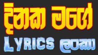 Dinaka Mage Diwi gamane -  Shihan Mihiranga (Lyric Lanka)