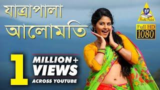 Bangla Jatra Pala Alomti | যাত্রা পালা আলমতি