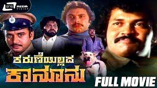 Karune Illada Kanoonu | Kannada Full Movie | Lokesh| Tiger Prabhakar| Sripriya | Social Movie