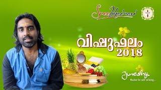 2018 vishu phalam astrology Malayalam in dubai,സമ്പുർണ്ണ വിഷു ഫലം :ജിനേഷ് നാരായണൻ in Dubai