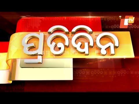 Xxx Mp4 Pratidin 12 December 2018 ପ୍ରତିଦିନ ଖବର ଓଡ଼ିଆରେ OTV 3gp Sex