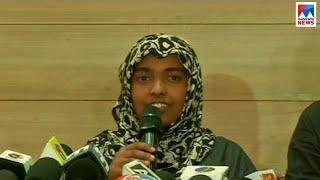 അങ്ങനെ പറയേണ്ടിവന്നതില് മാതാപിതാക്കളോട് മാപ്പ്: ഹാദിയ | Hadiya | Press Meet