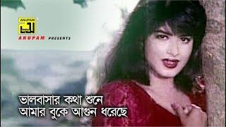 Bhalobasar Kotha Shune | ভালবাসার কথা শুনে | Moushumi & Others | Runa Laila | Moushumi