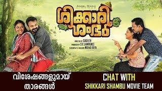 Chat With Shikkari Shambhu Movie Team   Kunchacko Boban, Vishnu Unnikrishnan,  Sshivada