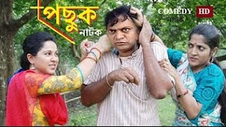 Bangla natok new