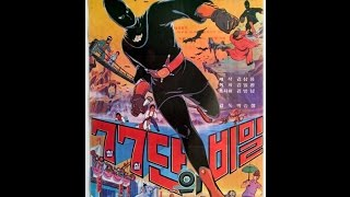 Secret Of 77 Dan (77단의 비밀) (1978) (English Hard Subs)