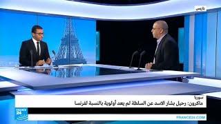 ماكرون: رحيل الأسد عن السلطة لم يعد أولوية بالنسبة لفرنسا