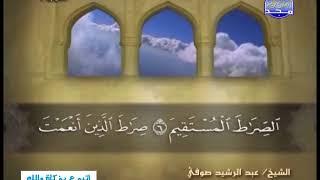 سورة الفاتحة الشيخ عبدالرشيد صوفي
