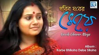 Bangla New Video Song   Garib Ghorer Meye   Bengali Modern Songs