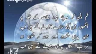 Qais Ali s Dil ke tamam zakhm part 2