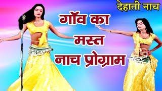 Gaon Ka Mast Nach Programme Bhojpuri Nautanki Nach Programme Bhojpuri Nautanki Comedy