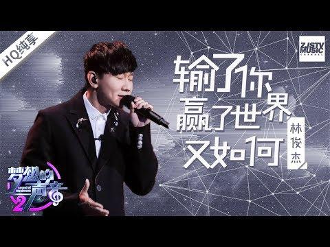 纯享版 林俊杰《输了� �赢了世界又如� �》《梦想的声音2》EP.4 20171124 浙江卫视官方HD