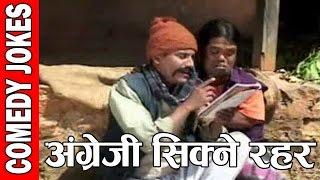 अंग्रेजी सिक्ने रहर  || Interest to Learn English || Nepali Comedy