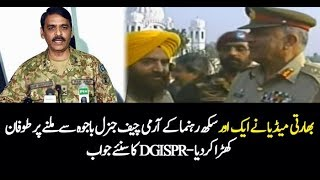 Pakistan News Live  ISPR reacts to Indian medias false propaganda against COAS Gen Qamar Javed Bajwa