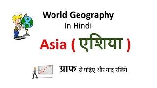Gk Tricks In Hindi   world geography in hindi - # 1   SSC , IAS , CDS , Railway Exam