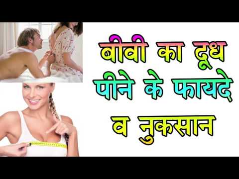 बीवी का दूध पीने के फायदे और नुकसान