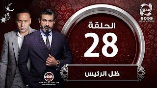 ظل الرئيس - HD - الحلقة الثامنة والعشرون - بطولة ياسر جلال | Zel El-Ra