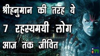 7 Mysterious People Who Still Alive | श्रीहनुमान की तरह ये 7 रहस्यमयी आज तक जीवित | Hindi