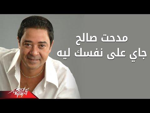 Gaey Ala Nafsak Medhat Saleh جاى على نفسك ليه مدحت صالح