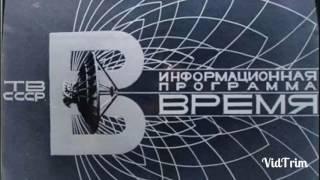 История заставок время 1968 - 2016