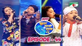 ক্ষুদে গান রাজ ২০১৭ | khude Gaanraj 2017 | Episode- 44 | Channel i TV
