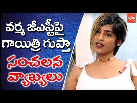 Xxx Mp4 Gayatri Gupta Shocking Comments On Ram Gopal Varma GST Tollywood News YOYO TV Channel 3gp Sex