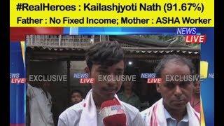 Real Hero: Kailashjyoti Nath of Morigaon scored 91% | His father has no fixed income
