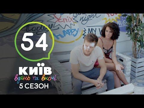 Xxx Mp4 Киев днем и ночью Серия 54 Сезон 5 3gp Sex